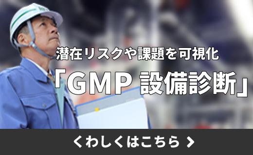 GMP設備診断